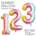 数字 バルーン 特大 誕生日 カラフル グラデーション ナンバーバルーン 102cm 風船 飾り付け サプライズ 大きい プレゼント 安い ぺた…