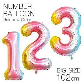 数字 バルーン 特大 誕生日 カラフル グラデーション ナンバーバルーン 102cm 風船 飾り付け サプライズ 大きい プレゼント 安い ぺたんこ配送