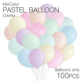 風船のみ ミックス パステルパールバルーン デコレーション風船 100個セット ゴム風船 割れにくい 大きい 誕生日 飾り付け 大量 ぺたんこ配送