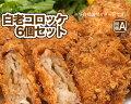北海道産和牛使用白老冷凍コロッケ6個セット