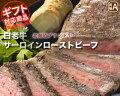 【ギフト対応】北海道こだわりの道産和牛白老牛サーロインローストビーフ(1パック)