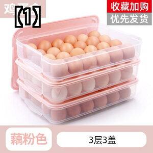 (予約販売5〜8営業日での発送)多層家庭用冷蔵庫を収納する卵収納ボックスラック長方形格子餃子ボックス和風食品保存ボックス