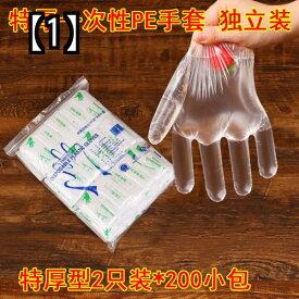 (予約販売5〜8営業日での発送)創造的な独立した包装使い捨て手袋食品増粘ケータリングPE透明プラスチックフィルムテイクアウトロブスター手袋