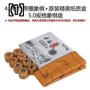竹製 折りたたみ式 埋め込みチェス盤 5.0陰刻 赤 黒 ブナチェス 革板