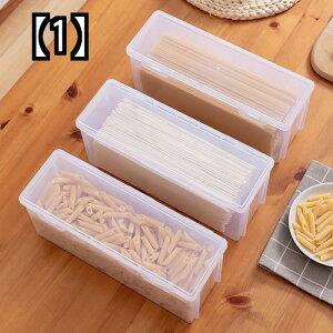 パスタケース 乾麺 食品 保存 収納 ボックス 大容量 密閉 透明 冷蔵庫 キッチン