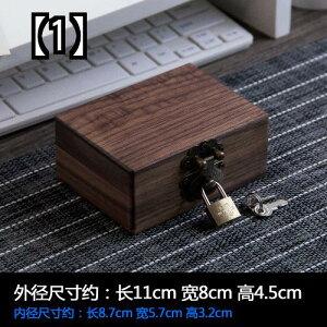 収納ケース 収納ボックス 木製 ブラック ウォールナット 無垢材 レトロ 長方形 小さなボックス 収納 ジュエリー ロック付き 南京錠