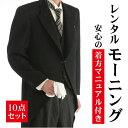 【レンタル】〔モーニング レンタル〕《身長150cm〜190cm対応》【10点フルセット】モーニング着方マニュアル付【礼服…