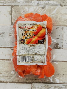 国産冷凍にんじん乱切り300g カット野菜 クイックアップベジ 時短