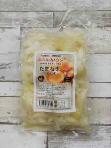 【3,980円以上送料無料】国産冷凍たまねぎ500g カット野菜 クイックアップベジ 時短