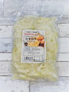 国産冷凍たまねぎ1kg カット野菜 クイックアップベジ 時短