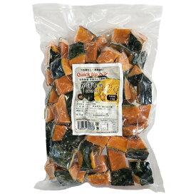 国産冷凍かぼちゃ角切り1kg カット野菜 クイックアップベジ 時短 業務用【新入荷】