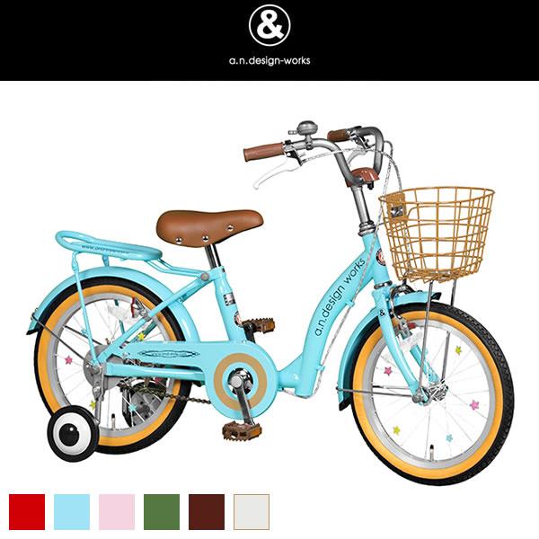 【送料無料】a.n.design-works 幼児車16インチ AND-UP16 自転車 子供用 子ども用 補助輪付き