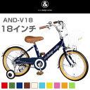 【送料無料】a.n.design-works 幼児車18インチ AND-V18 自転車 子供用 子ども用 補助輪付き