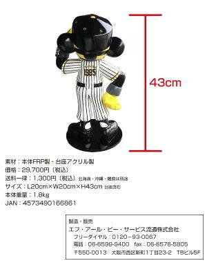 阪神タイガース公認FRP製立体オブジェトラッキー