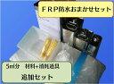 【FRP自作 FRP補修キット FRP防水 おまかせ追加セット 5平米分】