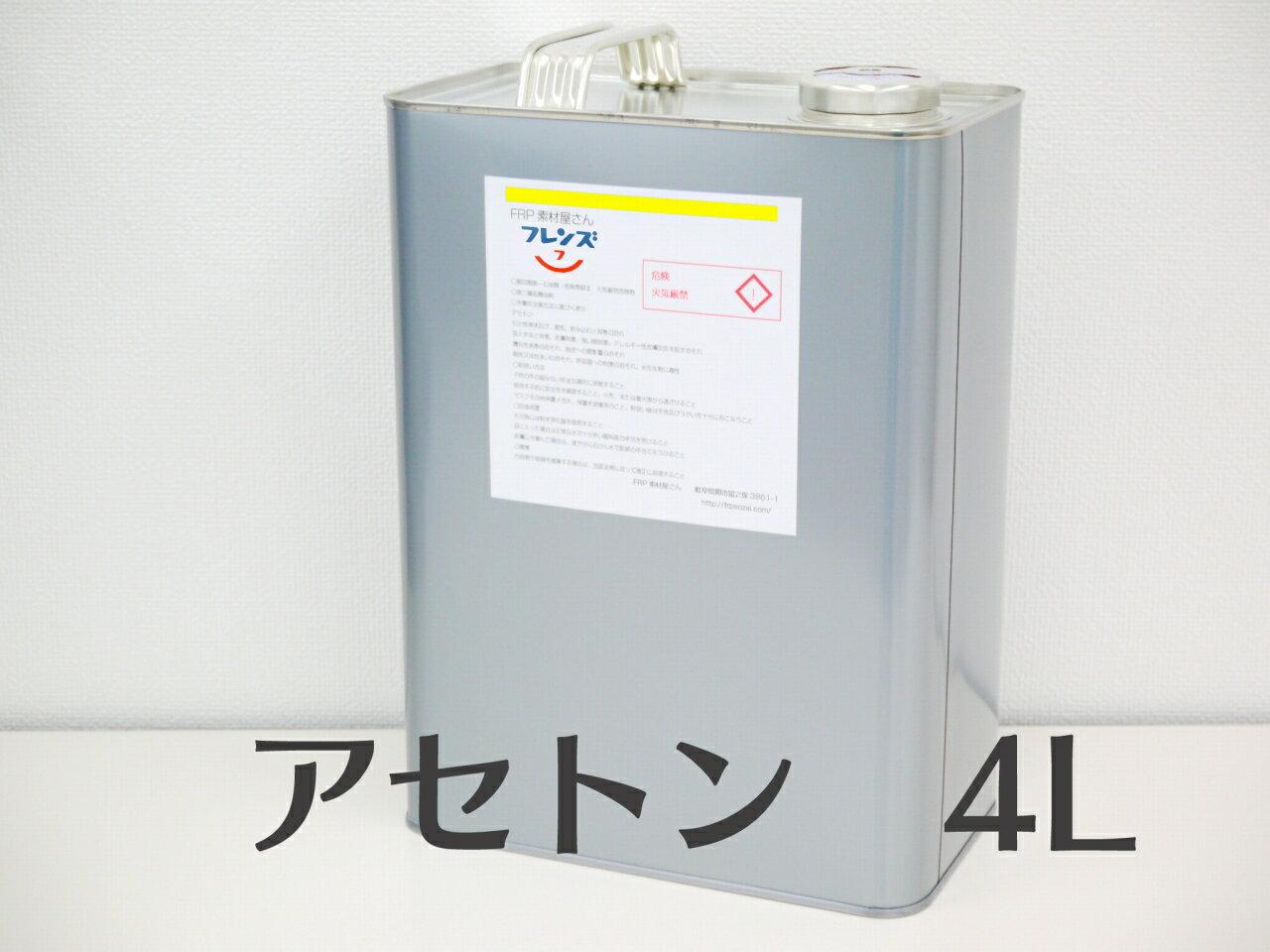 【純アセトン 4L】FRP自作・FRP材料・FRP補修。在庫あれば即納