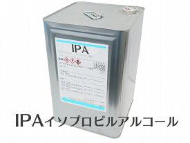 【イソプロピルアルコールIPA】16リットル 洗浄・脱脂・塗膜剥がし・消毒に!