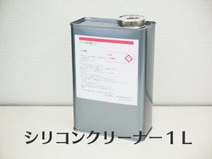 【シリコンオフ・シリコンクリーナー】洗浄・脱脂・塗膜剥がし!1リットル大容量