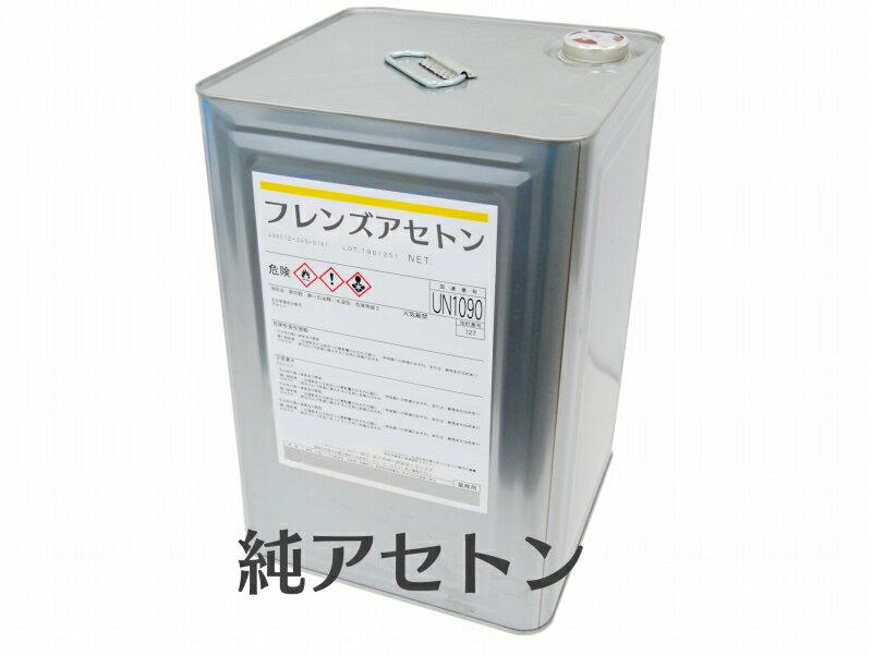 【純アセトン 16L×3缶セット】FRP自作・FRP材料・FRP補修