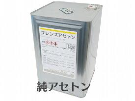 【純アセトン 16L】FRP自作・FRP材料・FRP補修