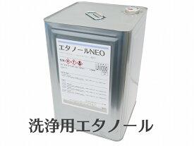 洗浄用エタノールSAP7-PIP・工業用・洗浄用エチルアルコール16リットル大容量(14kg)ノンメタノール キャンセル不可