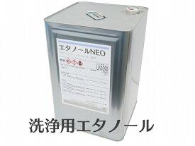 【FRエタノール 16L】変成エチルアルコールSAP7-PIP/スチロール用樹脂の粘度調整に(14kg)工業用 キャンセル不可