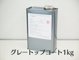 【防水工事用高耐候性トップコート グレー】1kg