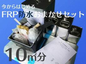 【FRP自作 FRP補修キット FRP防水 おまかせセット 10平米分】