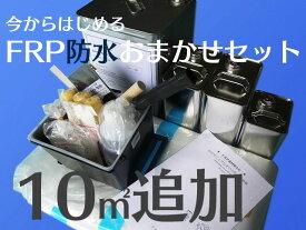 【FRP自作 FRP補修キット FRP防水 おまかせ追加セット 10平米分】