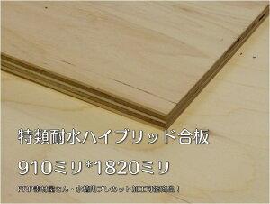 特別送料表適用品 花粉対策に国産の杉ヒノキ合板を使おう!!特類耐水合板 12ミリ厚910ミリ×1,820ミリ