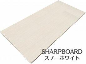 特別送料表適用品 高機能プリント合板 シャープボード【SHARP・BOARD】1WH ホワイトハート 2.5t3*6尺 2.5ミリ厚910ミリ×1820ミリ
