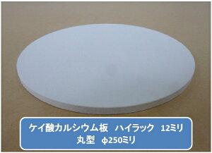 丸型加工品 ハイラック ケイカル/ケイ酸カルシウム板 不燃ボード 12ミリ厚 φ250ミリ