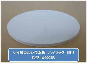 丸型加工品 ケイカル/ケイ酸カルシウム板 不燃ボード 5ミリ厚 φ400ミリ