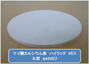 丸型加工品 ハイラック ケイカル/ケイ酸カルシウム板 不燃ボード 6ミリ厚 φ450ミリ