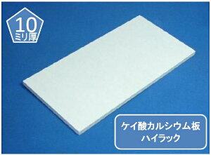 ハイラック ケイカル/ケイ酸カルシウム板 不燃ボード 10ミリ厚 オーダー加工品 900ミリ×900ミリ以下