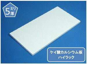 ケイカル/ケイ酸カルシウム板 メーカー指定不可 不燃ボード 5ミリ厚 オーダー加工品 900ミリ×900ミリ以下