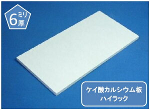 ハイラック ケイカル/ケイ酸カルシウム板 不燃ボード 6ミリ厚 オーダー加工品 900ミリ×900ミリ以下