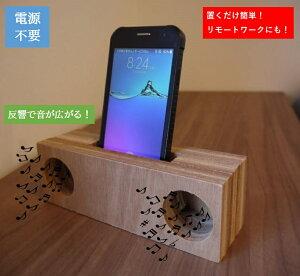 スマホ スタンド スピーカー 【すぴまるくん 通常 ver.】 夏休み 工作 木製 DIYセット 簡単 プレゼント  子供でも可能