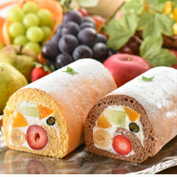 【送料無料】フルーツロールケーキ1本入り 誕生日ケーキ 父の日 パーティー ギフト プレゼント 御祝 手土産 バースデーケーキ のし対応 お誕生日カード 生クリーム