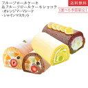 フルーツロールケーキ ショコラ オレンジM シャインマスカット 4種から2本選べる食べ比べセット 誕生日ケーキ パー…