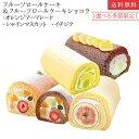 フルーツロールケーキ ショコラ オレンジM シャインマスカット いちじく 5種から2本選べる食べ比べセット 誕生日ケー…