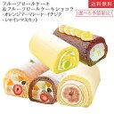 フルーツロールケーキ ショコラ オレンジM シャインマスカット いちじく 5種から2本選べる食べ比べセット 誕生日…