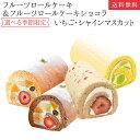 【北海道 沖縄以外 送料無料】フルーツロールケーキ ショコラ いちご シャインマスカット 4種から2本選べる食べ比べ…