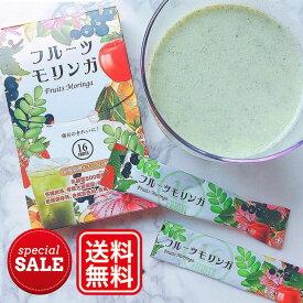 【SALE50%off お試し 送料無料】 フルーツモリンガ青汁 5包 健康美容成分たっぷり! 置き換えダイエット 青汁 抹茶