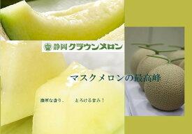 【贈答用】静岡産クラウンメロン 【白】1玉(1.3kg) 専用化粧箱入り
