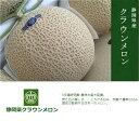 【高級桐箱入】静岡産クラウンメロン 【山】1玉(約1.3kg)