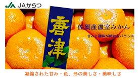 【温室みかん】佐賀産 JAからつ ハウスみかん S〜Mサイズ  2.2キロ化粧箱入り 贈答用