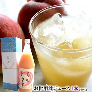 お供え用 ももジュース お彼岸 ご霊前 お盆 [お供桃ジュース1本]桃のストレートジュース 送料無料