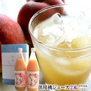 お供え用 ももジュース お彼岸 ご霊前 お盆 [お供桃ジュース2本]桃のストレートジュース 送料無料