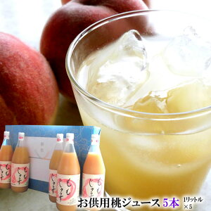 お供え用 ももジュース お彼岸 ご霊前 お盆 [お供桃ジュース5本]桃のストレートジュース 送料無料